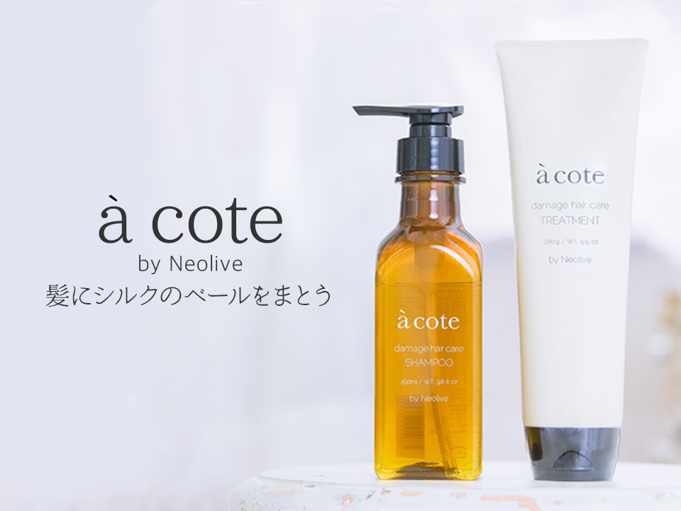 à cote(アコテ) by Neolive