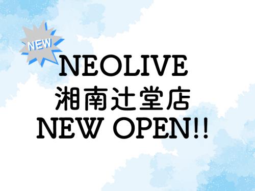 湘南辻堂にNeoliveがOPEN!!