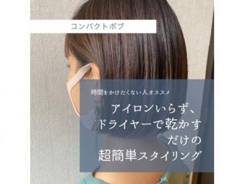 ☆簡単スタイリング コンパクトボブ☆ 【SAE】