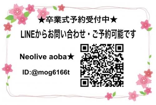 卒業式のご予約はLINEからも◎☆高田馬場 美容室 酸熱 髪質改善トリートメント