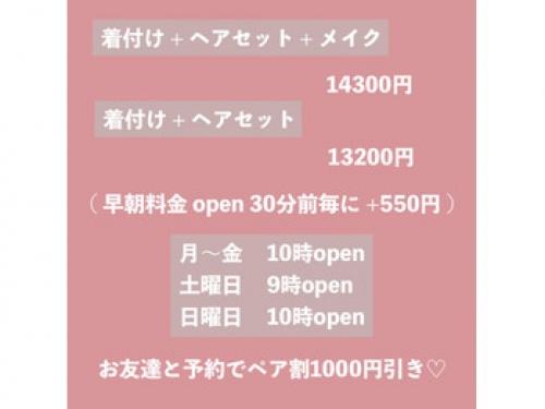 卒業式ご予約受付中☆彡横浜駅 駅近【tomoka】