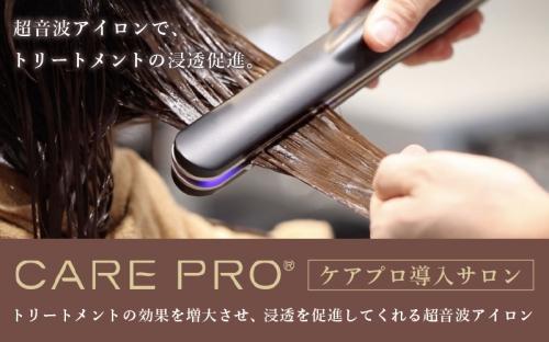 超音波アイロンケアプロx髪質改善トリートメント