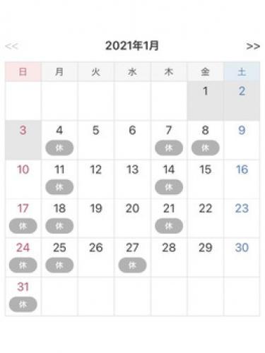 一月の出勤予定日について【飯島】