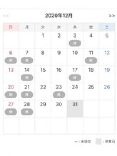 飯島の12月のお休み【飯島】