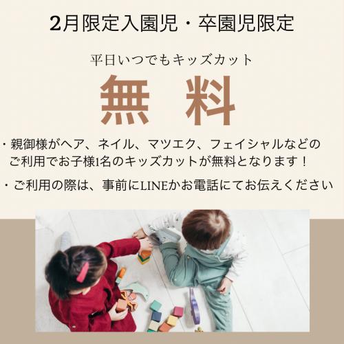 【2月限定】卒園、入園児キッズカット無料!