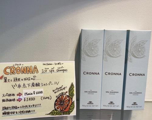 【クロナヘットスパ】池袋美容師  キッズルーム  ネイル  neoliveapi
